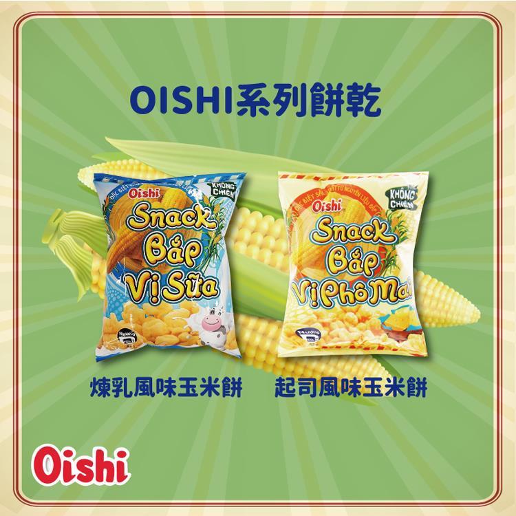 【越南】Oishi 玉米餅(煉乳風味/起司風味) X8