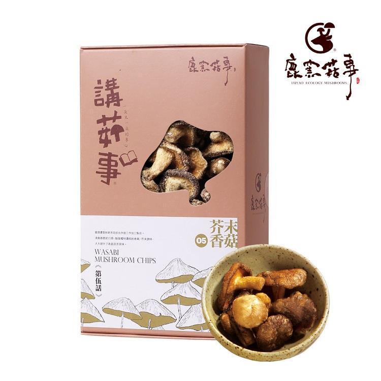 【鹿窯菇事】芥末香菇餅乾 (全素)
