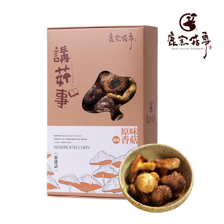 【鹿窯菇事】原味香菇餅乾 (全素)