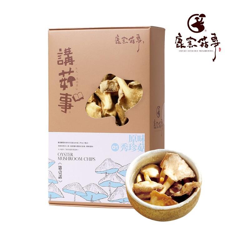 【鹿窯菇事】原味秀珍菇餅乾 (全素)