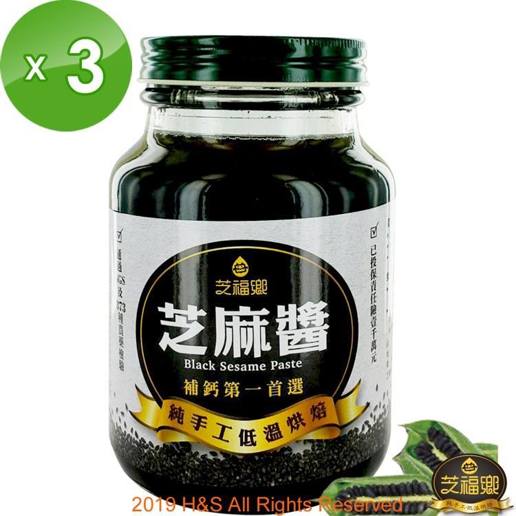 芝福鄉100%純芝麻醬3罐(600克/罐)(採預購5日內交貨)
