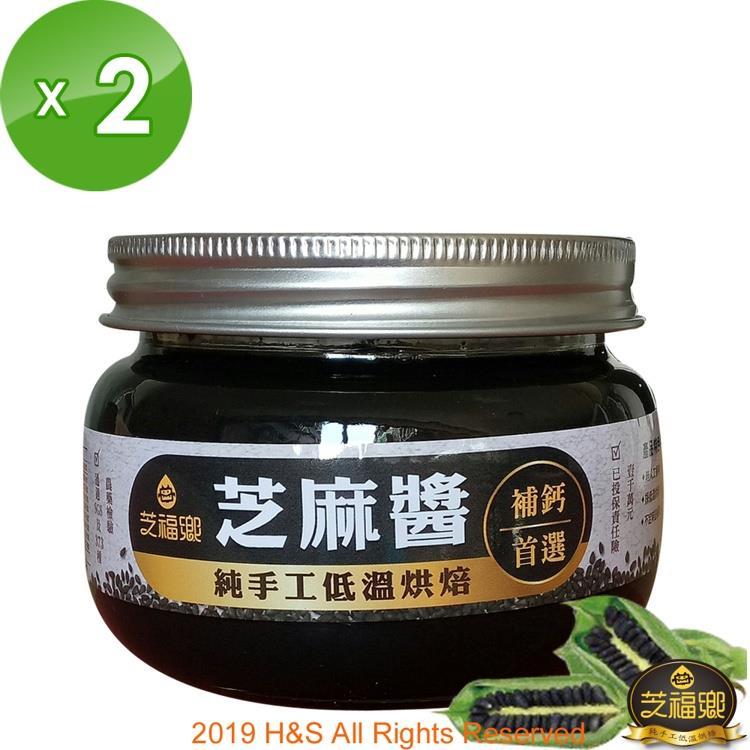 芝福鄉100%純芝麻醬2罐(300克/罐)(採預購5日內交貨)