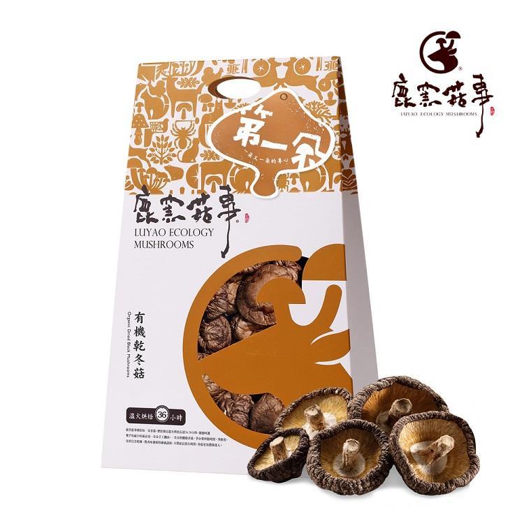 【鹿窯菇事】有機驗證-第一朵乾冬菇 尺寸L 55g