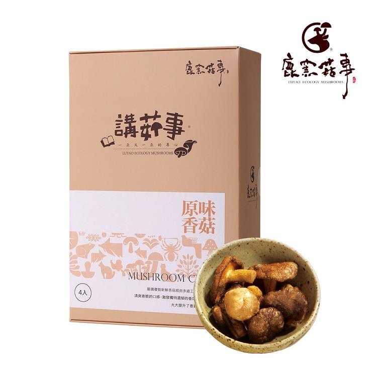 【鹿窯菇事】香菇餅乾 分享盒