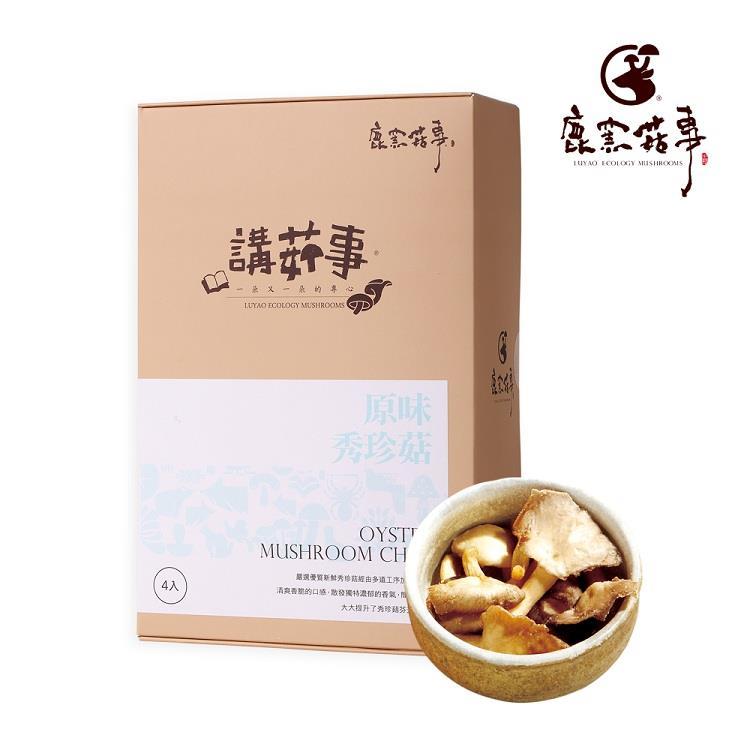 【鹿窯菇事】秀珍菇餅乾 分享盒