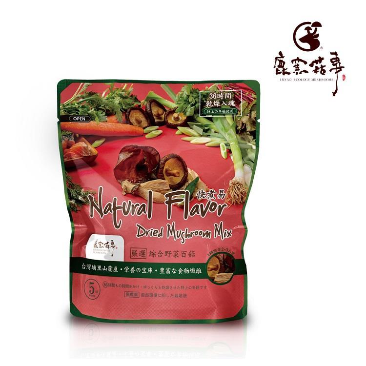【鹿窯菇事】快煮易-綜合野菜百菇