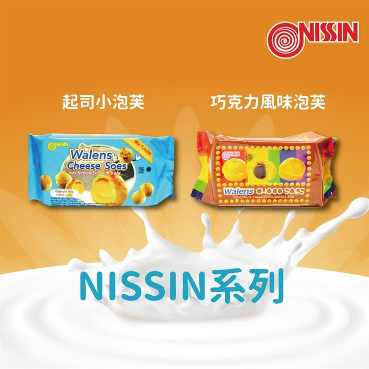 【印尼】Nissin Walens 小泡芙(起司 巧克力)X5盒