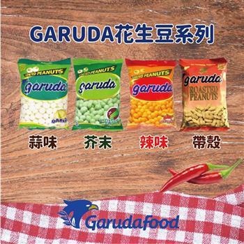 【印尼】GARUDA花生系列(蒜味/帶殼/辣味/芥末)X5