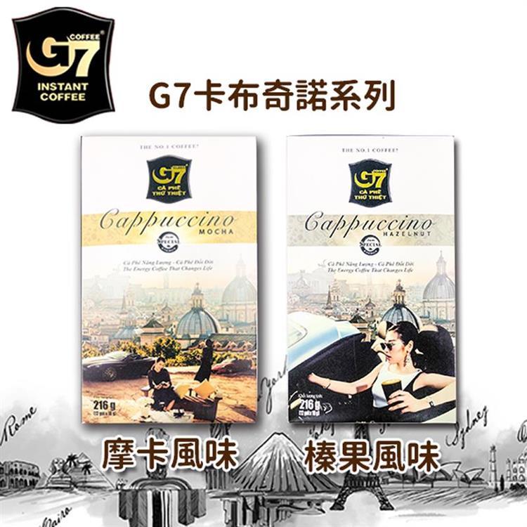 【G7】卡布奇諾系列(摩卡/榛果)X5盒入