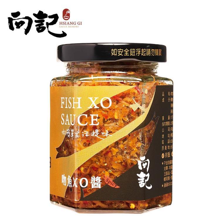 【向記】吻魚XO醬(小辣)