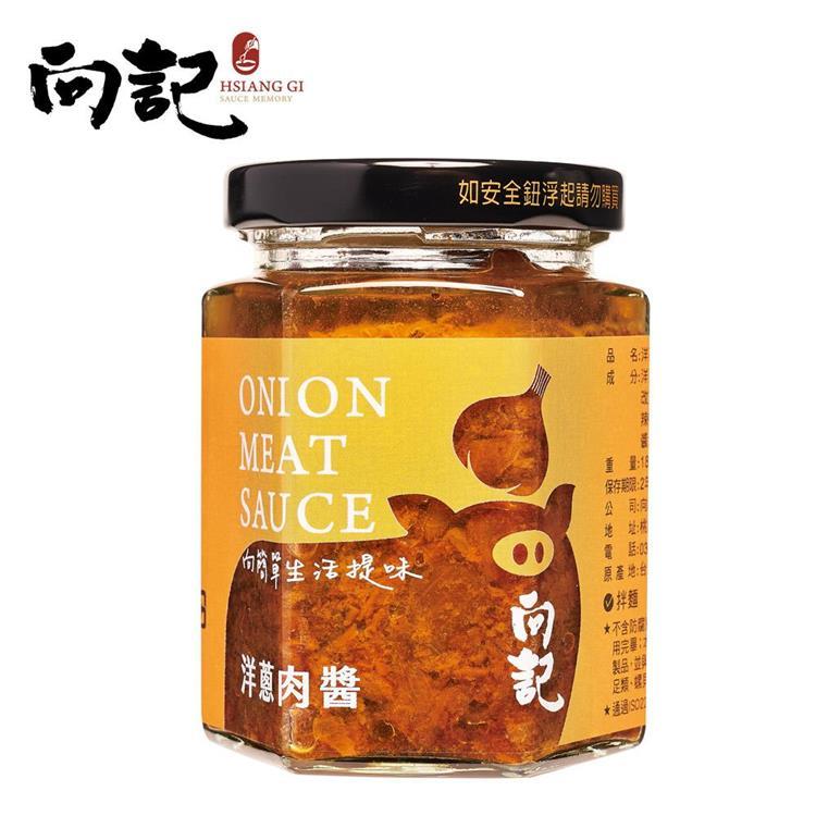 桃園金牌【向記】洋蔥肉醬 - 240g/罐 2入組