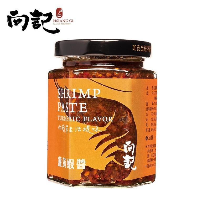 桃園金牌【向記】閃醬-薑黃蝦醬 - 220g/罐 2入組