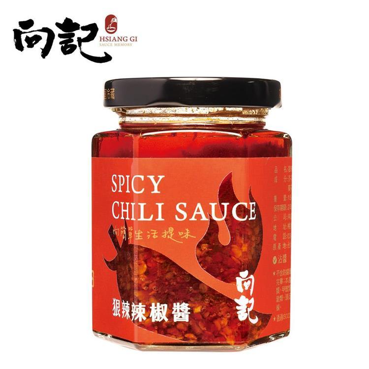 桃園金牌【向記】狠辣辣椒醬 - 170g/罐 2入組