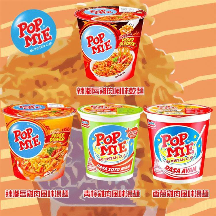 【印尼】POPMIE杯湯麵 乾麵系列任選8杯