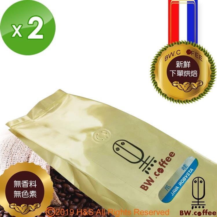 《黑開水》爪哇咖啡豆1磅(450克)2入組