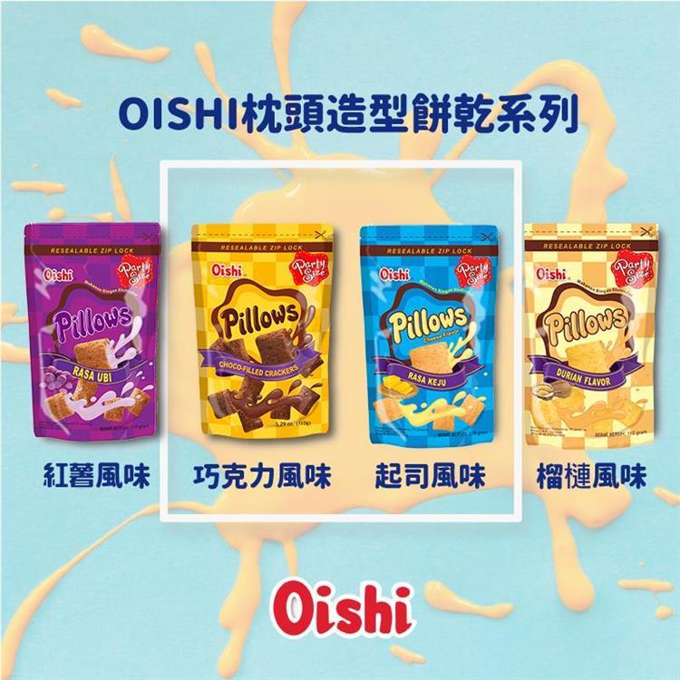 【印尼】Oishi 枕頭造型餅乾(紅薯/巧克力/起司/榴槤)X4