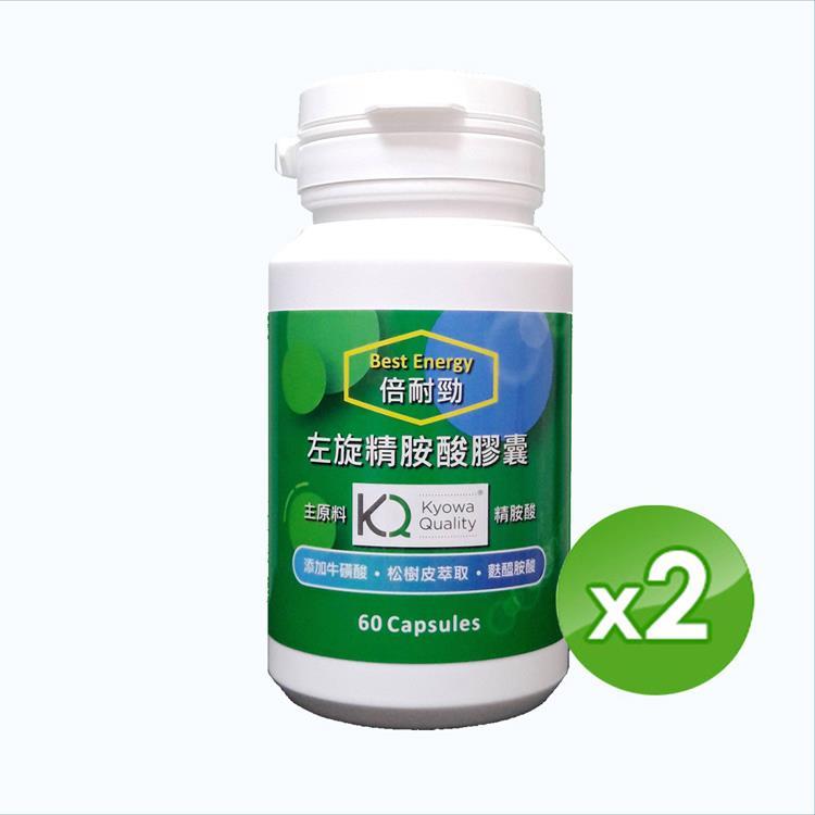 信誼康 倍耐勁-左旋精胺酸膠囊950mg(60粒/罐)x2入組