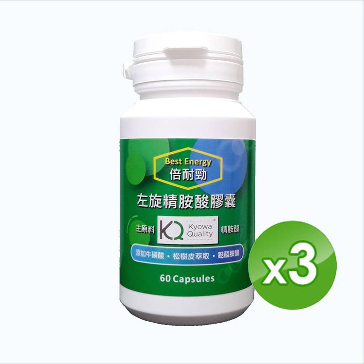 信誼康 倍耐勁-左旋精胺酸膠囊950mg(60粒/罐)x3入組