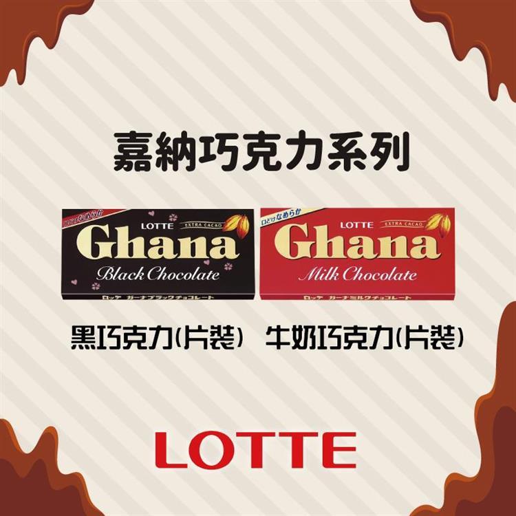 【日本】LOTTE Ghana加納巧克力 (牛奶/黑巧克力)X8