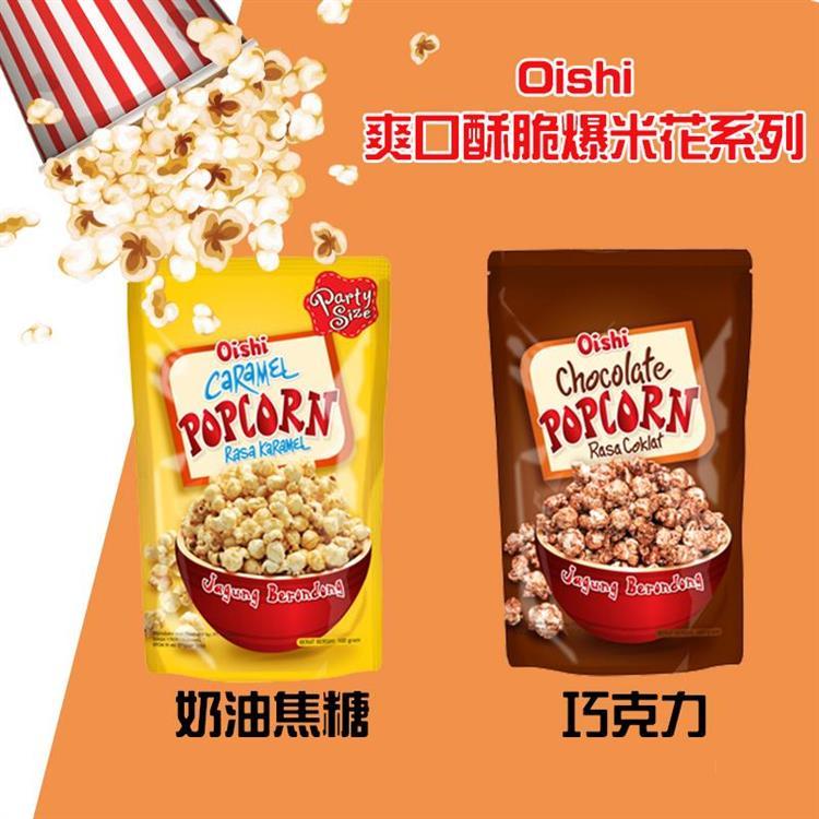 【印尼】Oishi 爆米花系列 (奶油焦糖/巧克力)X6