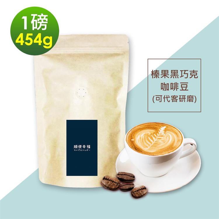 KOOS-風味綜合豆系列-精選榛果黑巧克咖啡豆(一磅454g/袋,共1袋)