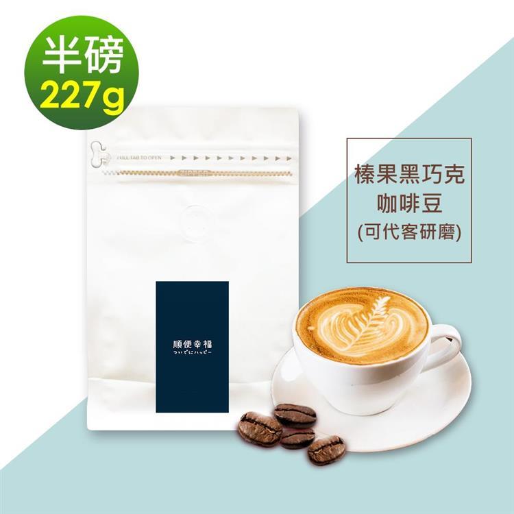 KOOS-風味綜合豆系列-精選榛果黑巧克咖啡豆(半磅227g/袋,共1袋)