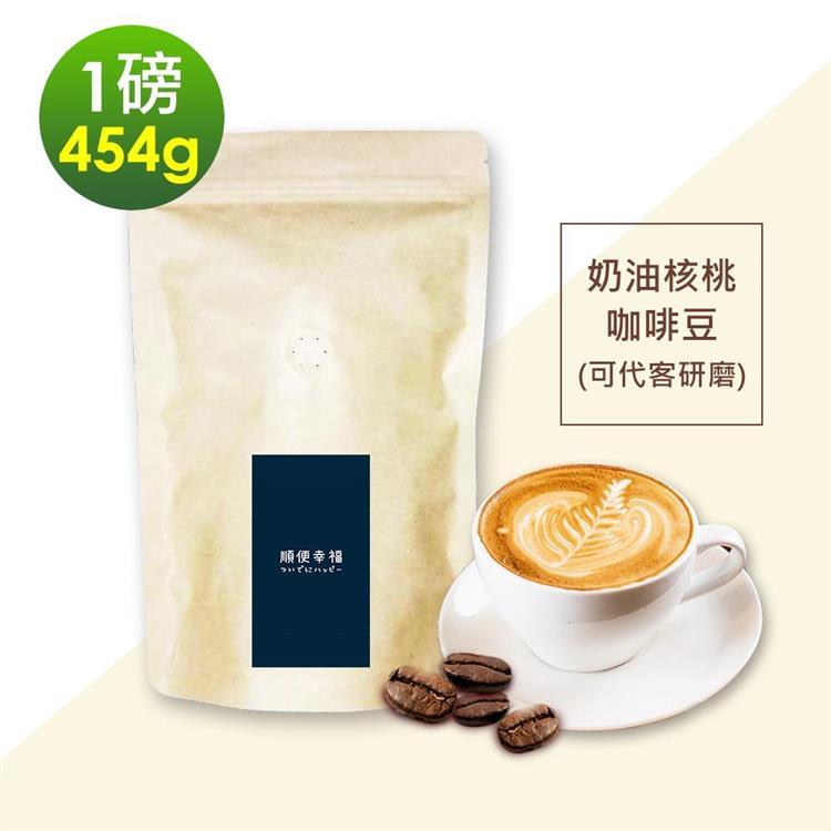 KOOS-風味綜合豆系列-經典奶油核桃 咖啡豆(一磅454g/袋,共1袋)