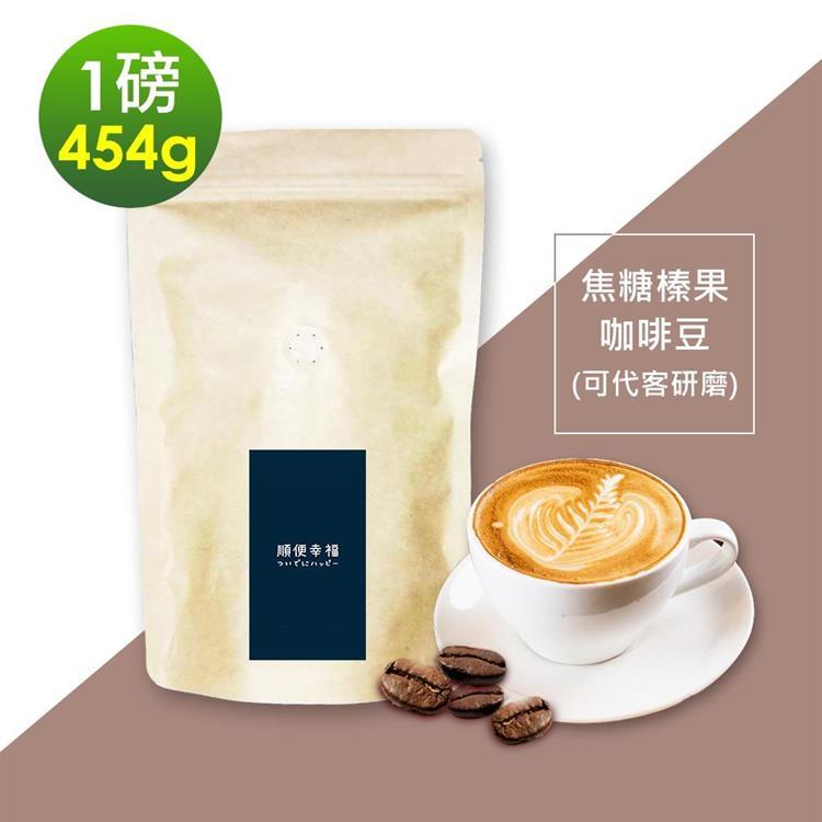KOOS-風味綜合豆系列-經典焦糖榛果咖啡豆(一磅454g/袋,共1袋)