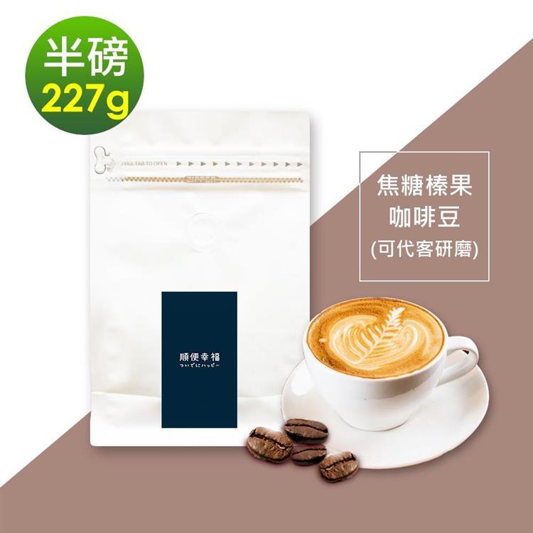 KOOS-風味綜合豆系列-經典焦糖榛果咖啡豆(半磅227g/袋,共1袋)