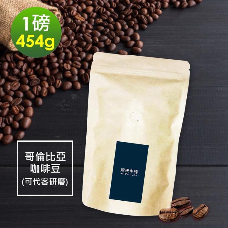 i3KOOS-質感單品豆系列-春日花園 精選哥倫比亞咖啡豆1袋(一磅454g/袋)