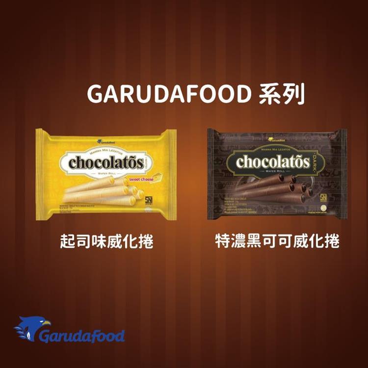 【印尼】Garudafood特濃威化捲(黑可可 起司) 10盒一袋 X1