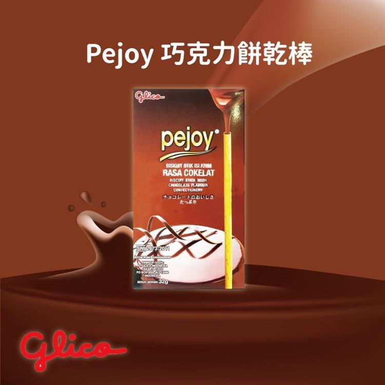 【印尼】GLICO 格力高 Pejoy 爆漿 巧克力餅乾棒X6