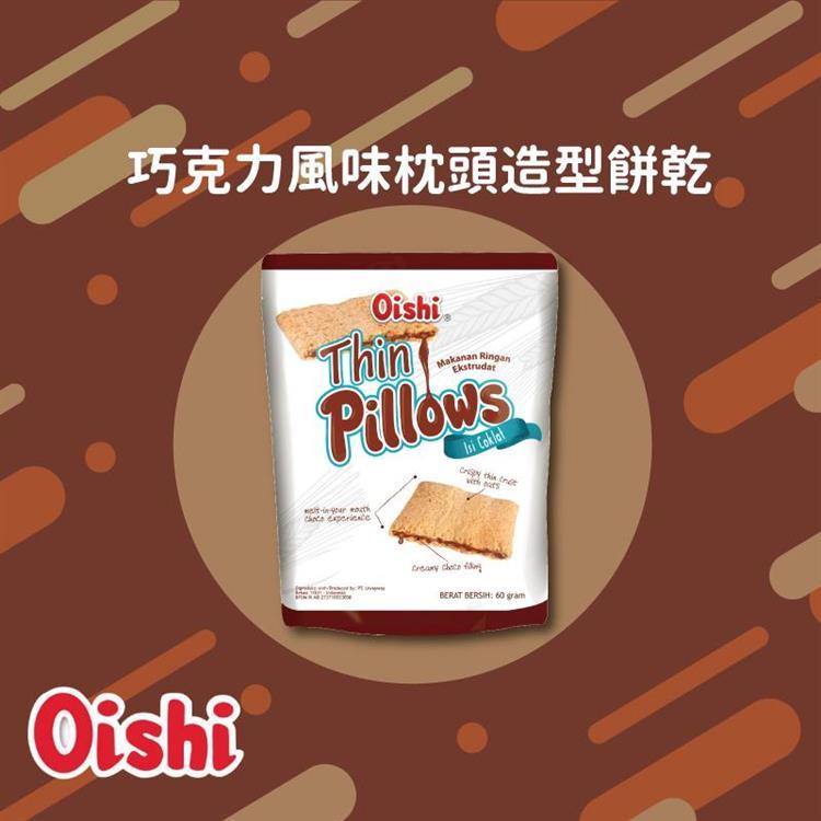 【印尼】oishi pillows 巧克力風味枕頭造型餅乾X8