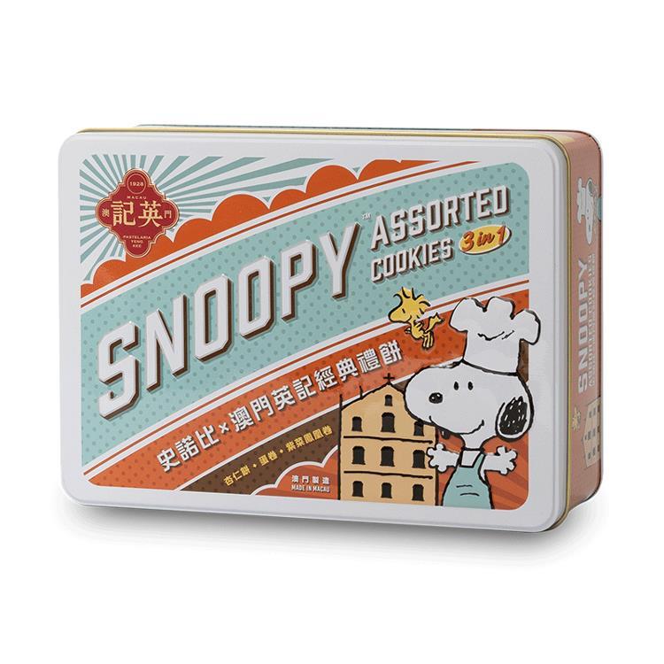 【英記餅家】史諾比懷舊三合一禮盒(2盒組)