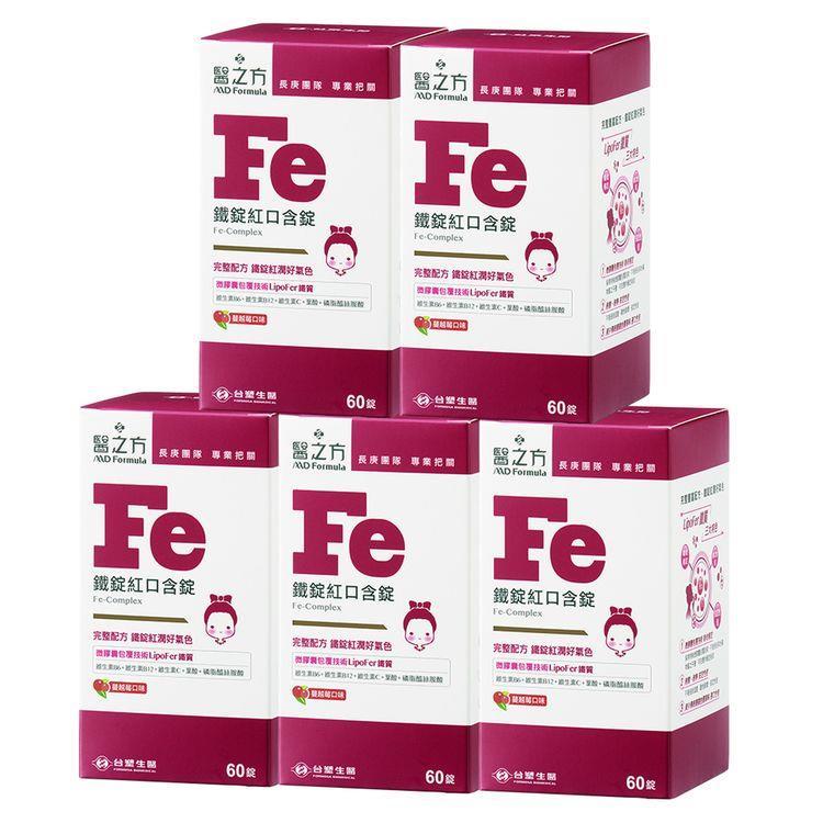 【台塑生醫】鐵錠紅口含膜衣錠(60錠/瓶) 5瓶/組