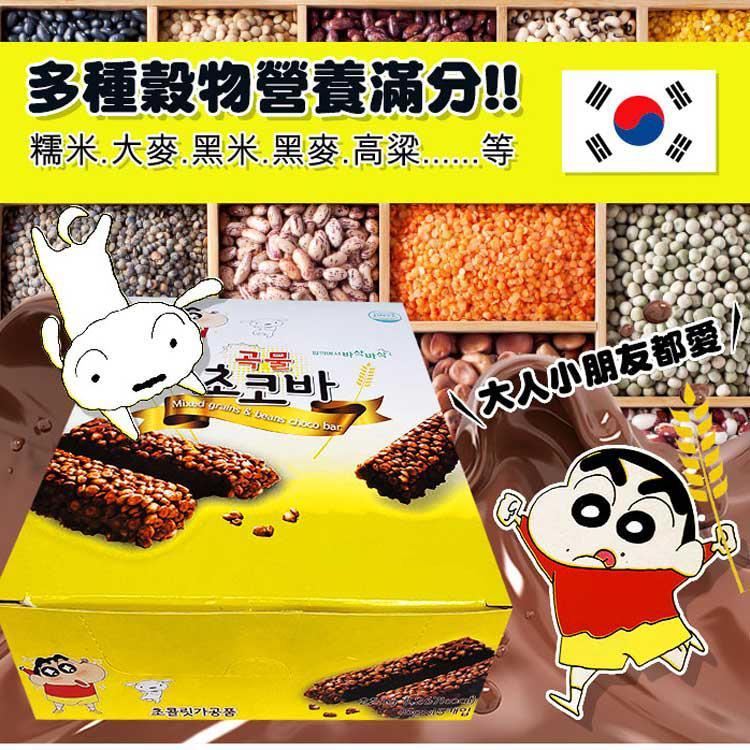 蠟筆小新多穀物巧克力棒 (15個/盒)  有效期限2021.2.28