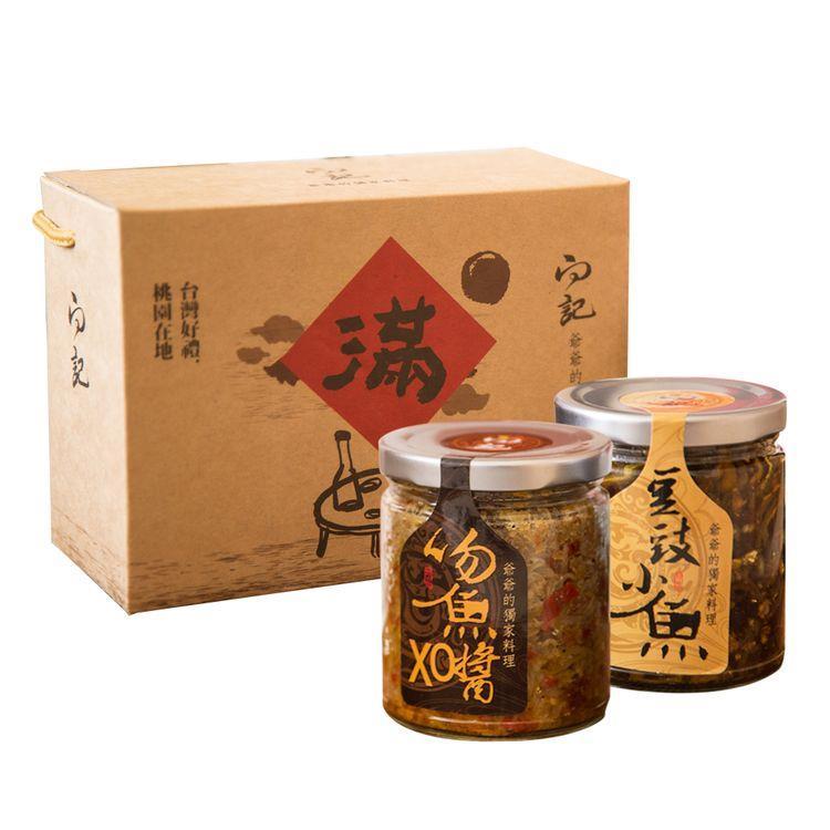 桃園金牌【向記】福氣滿滿禮盒(吻魚XO醬-小辣+豆鼓小魚)