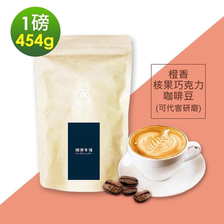 i3KOOS-風味綜合豆系列-橙香核果巧克力咖啡豆1袋(一磅454g/袋)