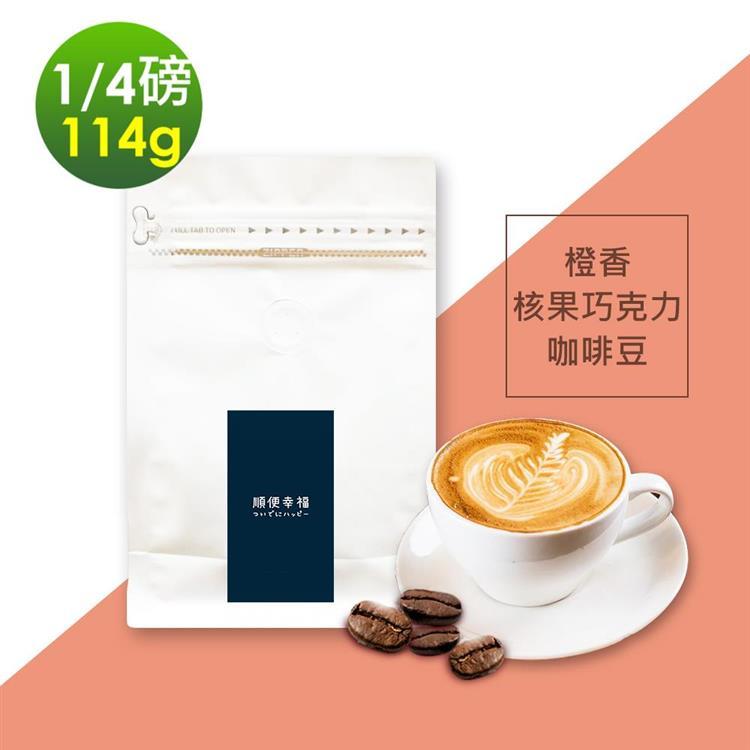 i3KOOS-風味綜合豆系列-橙香核果巧克力咖啡豆1袋(114g/袋)