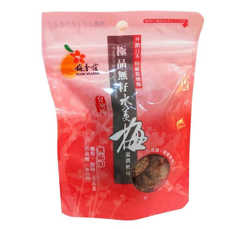 【梅香莊】極品無籽水美梅 55g(微酸/不含阿斯巴甜--有效期限至2021.02