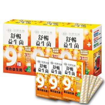 【台塑生醫】舒暢益生菌(30包入/盒)3盒/組 加贈舒暢益生菌4g**9條