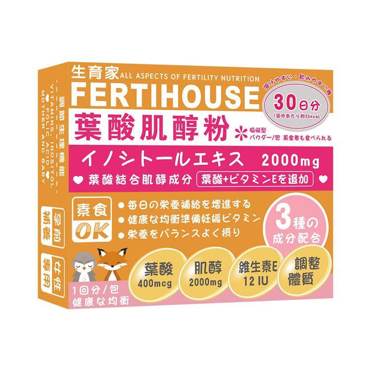 【FERTIHOUSE生育家】葉酸肌醇粉包(30包/1月份)