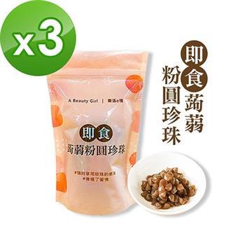 樂活e棧 即食蒟蒻粉圓珍珠3袋(6包/袋)