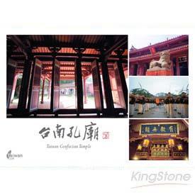 台南孔廟組合-單張明信片