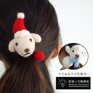 羊毛氈手創館【小玩意系列】可愛小羊髮圈組DIY包
