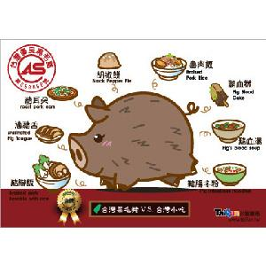 《TaiFun台瘋創意》明信片-豬與小吃