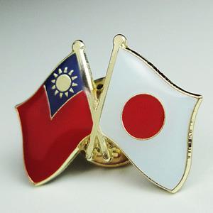【國旗商品創意館】台灣日本雙旗徽章4入組/胸章/別針/Taiwan/Japan