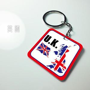 【國旗商品創意館】英國造型鑰匙圈/UK/多國款式可選購