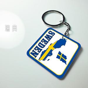 【國旗商品創意館】瑞典造型鑰匙圈/Sweden/多國款式可選購
