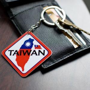 【國旗商品創意館】台灣K-002造型鑰匙圈/Taiwan/中華民國多國款式可選購